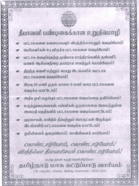 TNPCB - circular 0n Deepavali 2017
