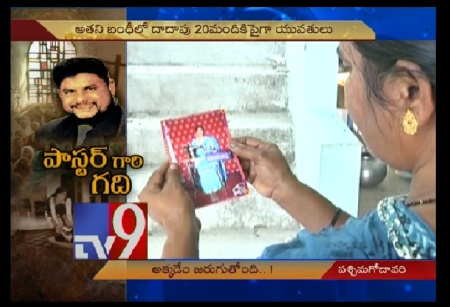 Pastor Didde Ebenezer, victim complains - many-TV9 video