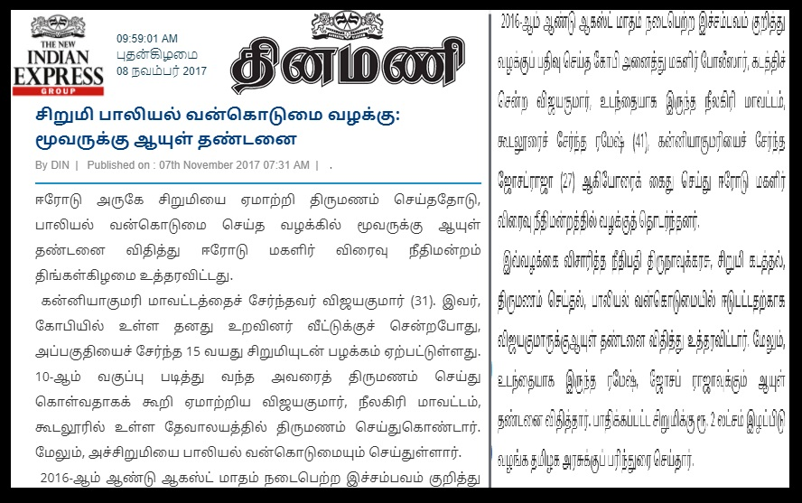 Raping by three christians- imprisonment - 07-10-2017-Dinamani