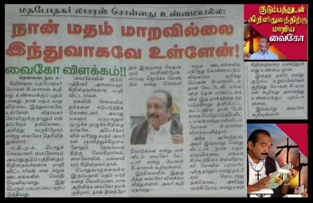 Vaiko converted, Lazaraus claimed, Tamil paper- 08-11-2017