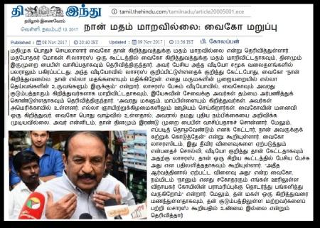 Vaiko refutes Lazarus claim - The Hindu Tamil- 09-11-2017