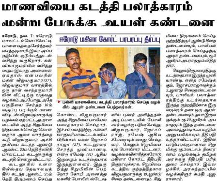 Vijauyakumar and his friends get life-for raping a girl-Dinakaran-07-11-2017