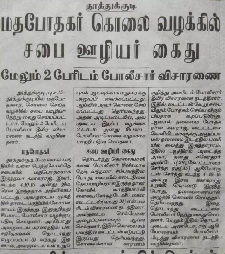 Murdered pastor, Kanakaraj, 73-Tamil news cutting-enquiry