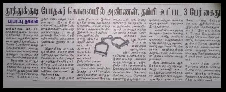 Murdered pastor, Kanakaraj, 73-Tamil news cutting