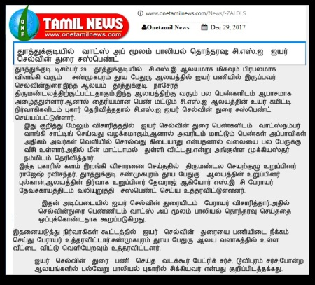 Selvin Durai, pastor suspended for sending obscene messages-31-12-2017.TamilNews