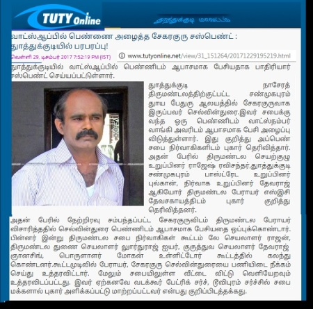 Selvin Durai, pastor suspended for sending obscene messages-31-12-2017.Tuty online