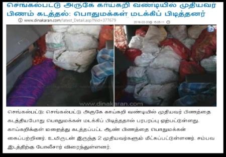 Dead bodies smuggled -Dainakaran, 20-02-2018