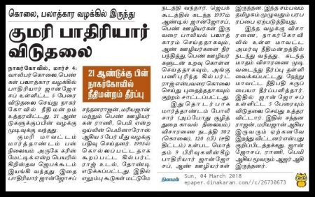 John Joseph released 04-03-2018-Dinakaran