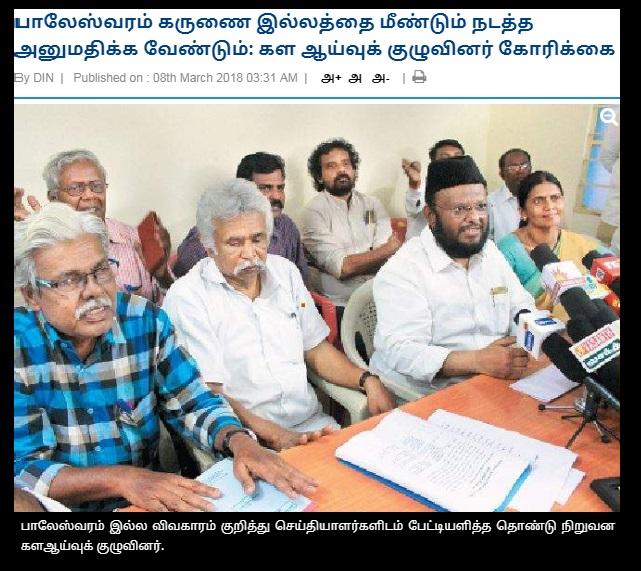 Paleswaram supporting group-marx, jawahirulla etc