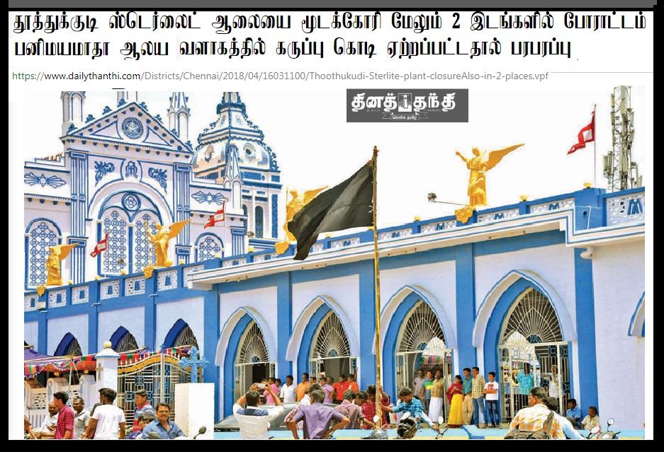 Tuticorin - church connection - Daily Thanthi- 15-04-2018