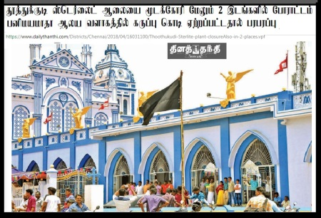Tuticorin - church connection - Daily Thanthi- 15-04-2018
