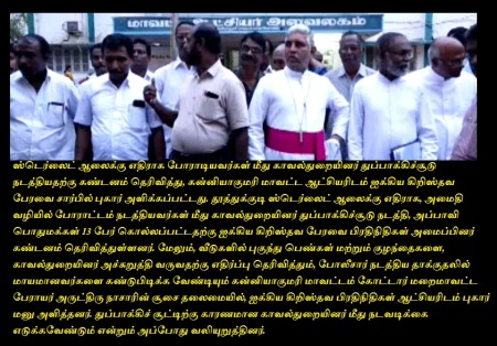 Tuticorin - procession against police action christians - 26-05-2018