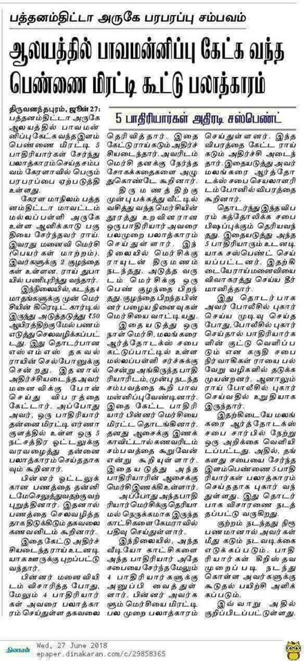 5 Catholic sex priests-Tamil-Dinakaran cutting