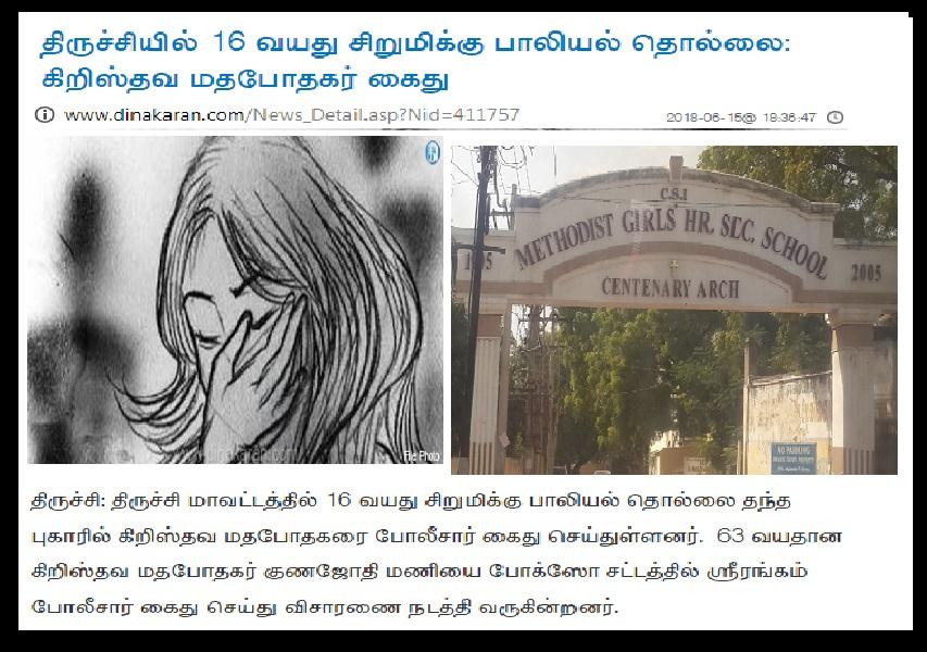 CSI methodist school, Woraiyur-3 Tamil cutting-Dinakaran