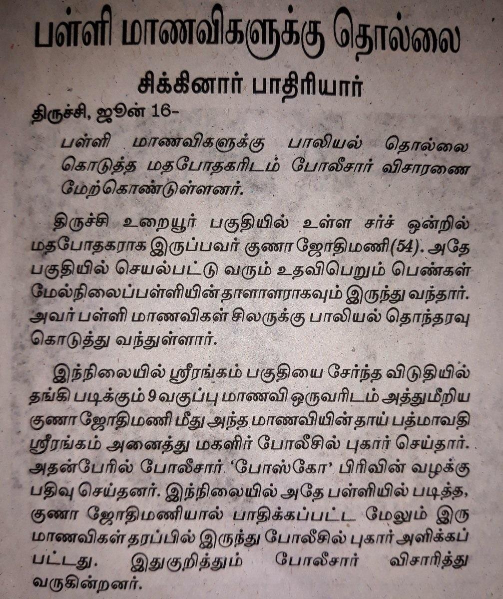 CSI methodist school, Woraiyur-3 Tamil cutting