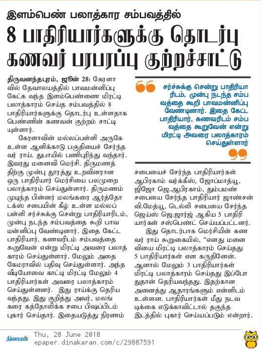 Kerala 5 pastor rape - Tamil