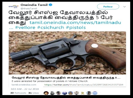 CSI, vellore church clash 22-07-2018
