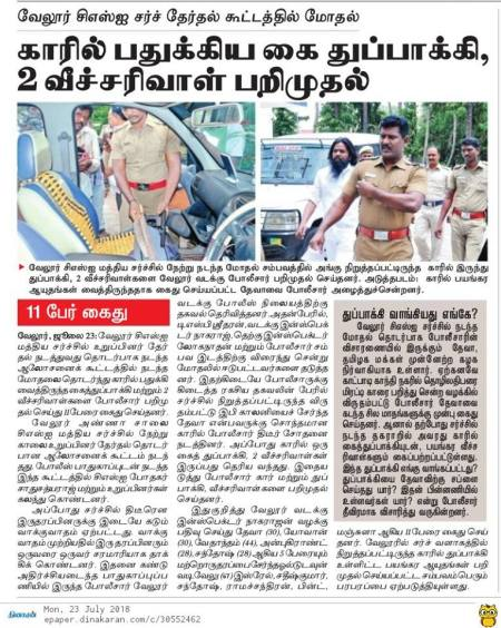 CSI, vellore church clash -Dinakaran- 22-07-2018.
