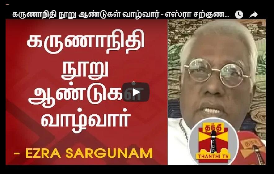 Ezra Sargunam, Karu health - 27-07-2018