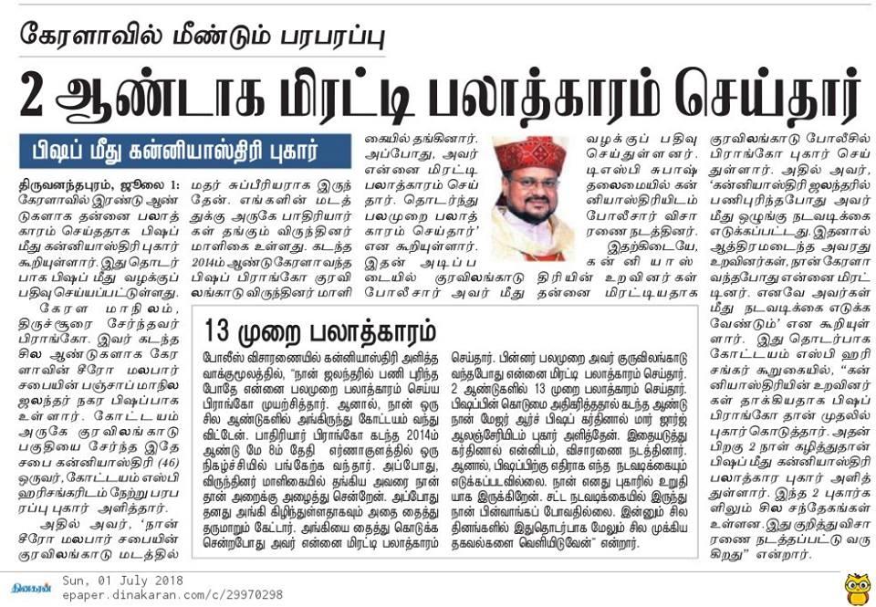 Kerala priest rape 30-06-2018