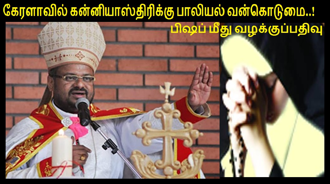 Kerala rape - Jalandhar bishop-2