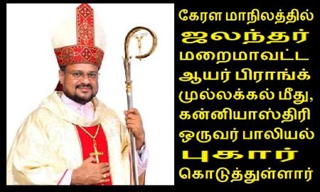 Kerala rape - Jalandhar bishop