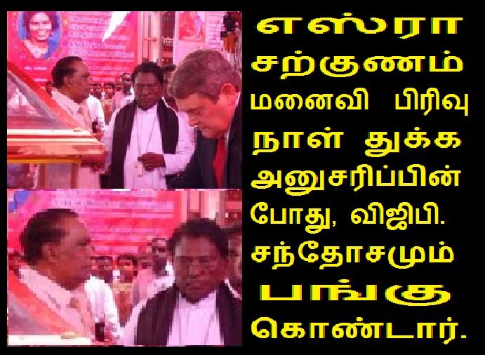 VGP Santhosam came to condole the death of Mangalam
