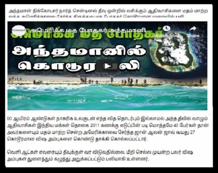 Andaman tribes killed missionary - 21-11-2018.Tamil news cutting.3