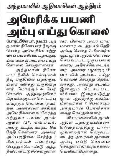 Andaman tribes killed missionary - 21-11-2018.Tamil news cutting
