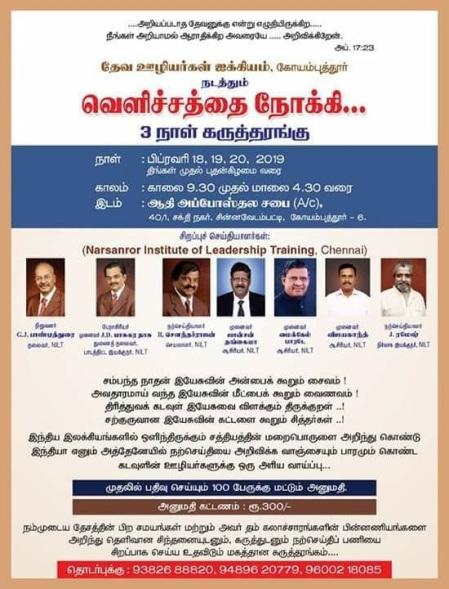 Christian seminar 18-20 2019 Coimbatore