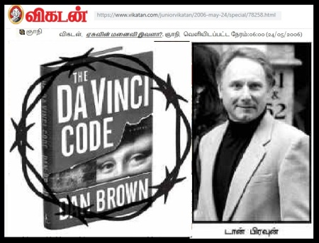 Was she wife of Jesus, Vikatan 2006-Da vinci code