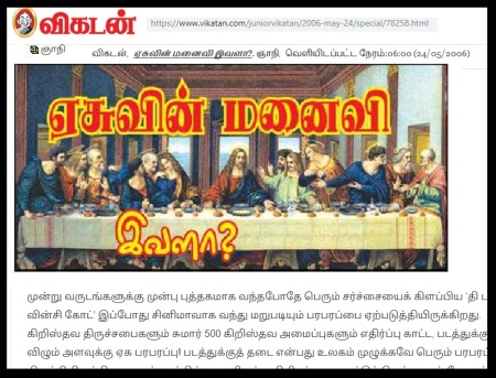 Was she wife of Jesus, Vikatan 2006