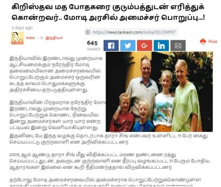 LankaSri- false propaganda against Sarangi