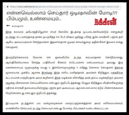 Nakkeeran against Sarangi-2