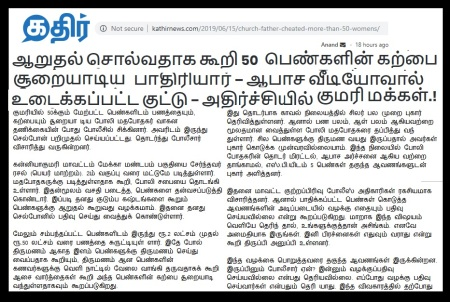 Pastor rape 50 in Kanyakumari Kathir cutting,15-06-2019