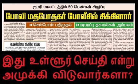 Pastor rape 50 in Kanyakumari Tamil Murasu 14-06-2019