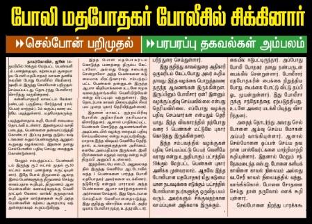 Pastor rape 50 in Kanyakumari Tamil Murasu 14-06-2019.reconstructed