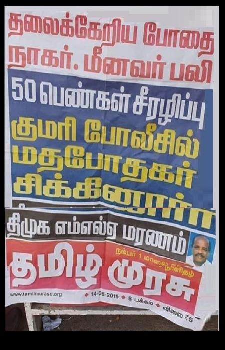 Pastor rape 50 in Kanyakumari Tamil Murasu 15-06-2019