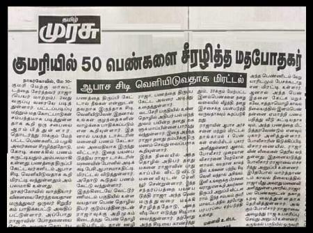 Pastor rape 50 in Kanyakumari Tamil Murasu 30-05-2019. CD