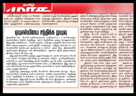 Pastor rape 50 in Kanyakumari Tamil Murasu complaint