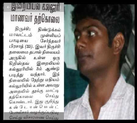 St Paul seminary oppositite to Trichy HPO-STUDENT SUICIDE