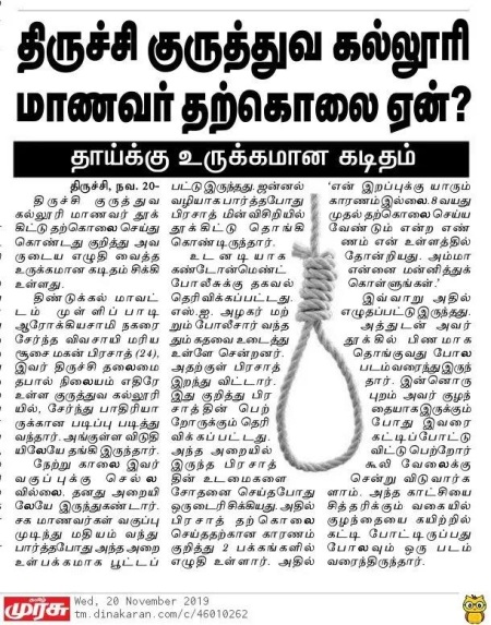 Why prasath committed suicide 16-11-2019