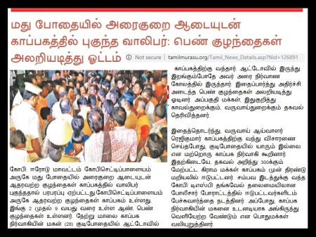 Gobi orphanage - Tamil Murasu, Nov.2019