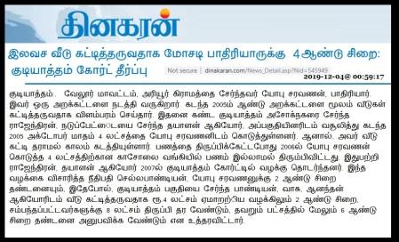 Yobu saravanan sentenced 04-12-2019, Dinakaran