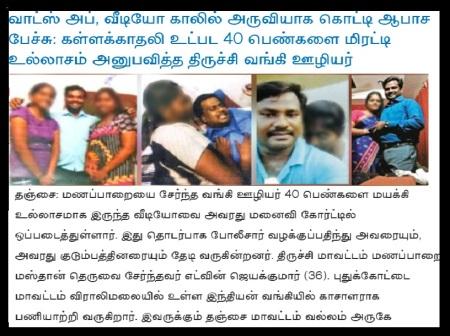 Edwin Jeyakumar spoilt 40 women, Feb.2020-Dinakaran