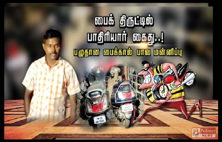 Samuel Vijayan, arrested for stealing bikes, Polymer news,13-06-2020