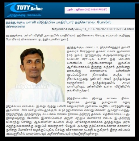 Alwin committed suicide, Tuticorin online 02-07-2020