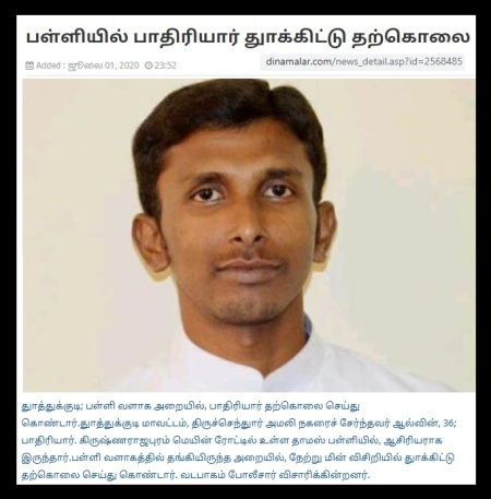 Tutucorin priest committed suicide, Dinamalar-02-07-2020