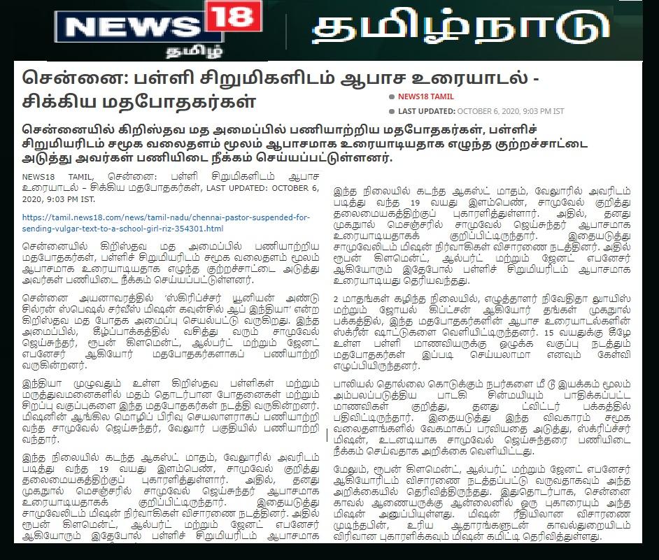 இந்தப்  படத்தில் ஒரு வெற்று ஆல்ட் பண்பு உள்ளது; அதன் கோப்பு பெயர் samuel-jaisundar-pedophile-news.18-tamil.jpg